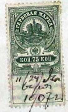 19070124_Alegata_Marr_Elijasz_Leszczynski copy