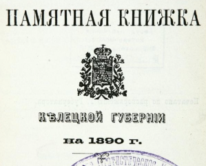 MemoryBook_KielceGubernia_1890