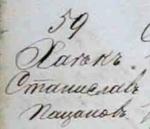 StanislawHajek_Cyrillic