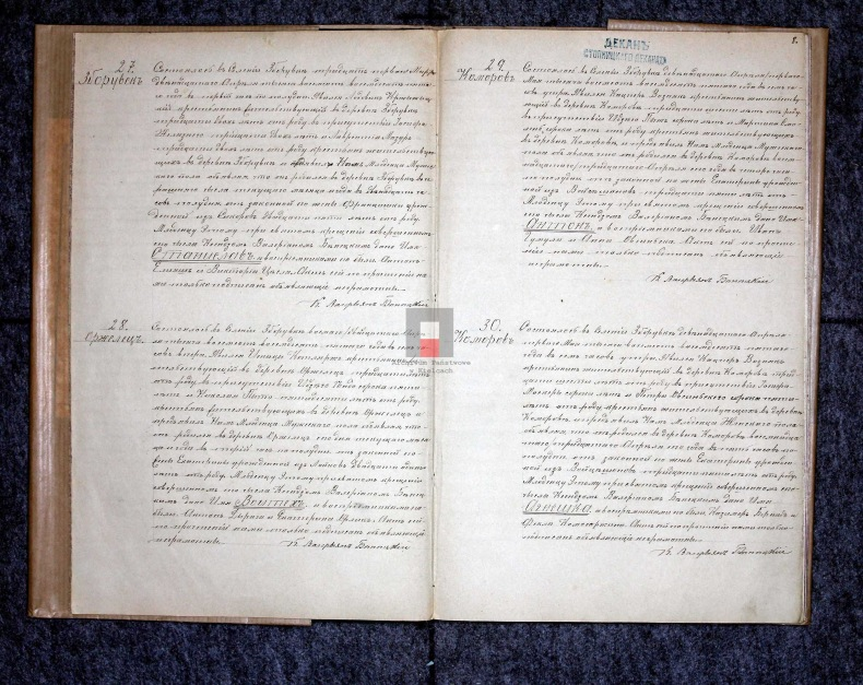 1885 Zborowek Births, Akt 27