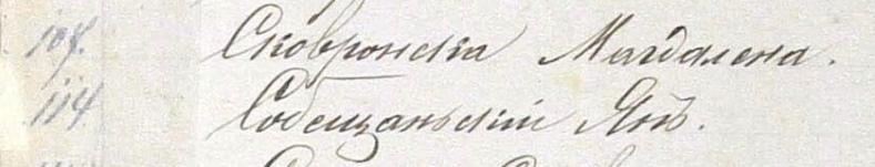 Sobieszczanski ( собещаньский )